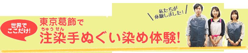世界でここだけ!東京葛飾で注染(ちゅうせん)手ぬぐい染体験!